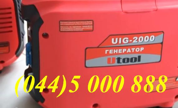 Генератор Utool UIG 2000